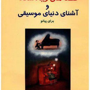 کتاب قطعه های زیبا ، ساده و آشنای دنیای موسیقی برای پیانو (کتاب اول)
