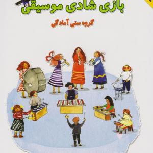 کتاب پرطرفدار بازی شادی موسیقی از ناصر نظر (همراه یا CD)