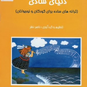 کتاب پرطرفدار دنیای شادی (ترانه های ساده برای کودکان و نوجوانان) از ناصر نظر