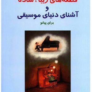 کتاب دوم قطعه های زیبا ساده و آشنای دنیای موسیقی برای پیانو