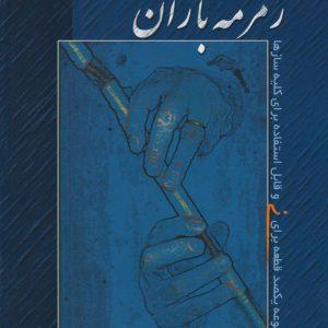کتاب مجموعه ۱۰۰ قطعه برای نی (زمزمه باران) چاپ جدید