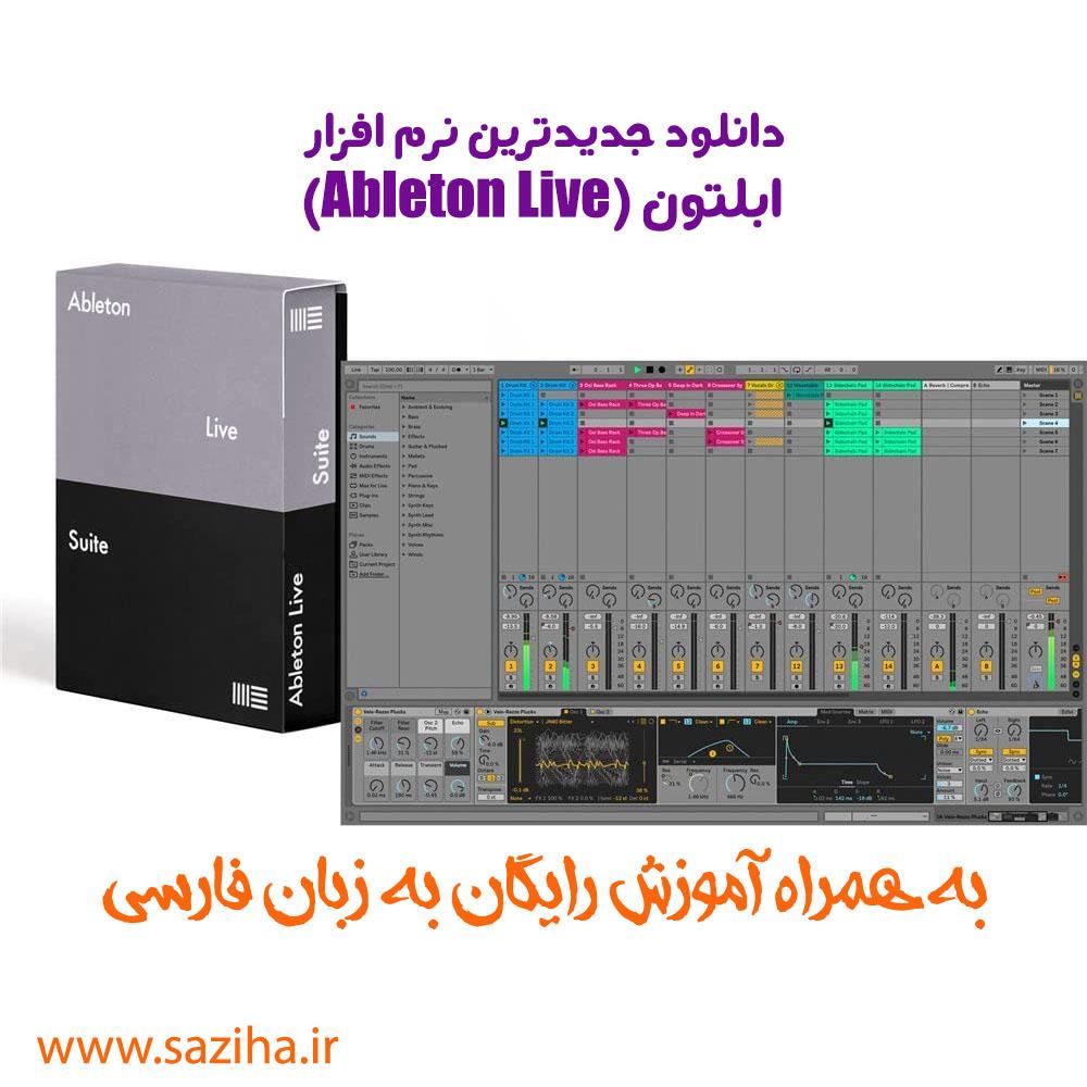 دانلود نرم افزار ابلتون (Ableton Live) به همراه آموزش رایگان به زبان فارسی